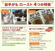 【送料無料!選べる2種類の味アマタケ岩手あい鴨ロース】鴨肉置き換えダイエット食品長期保存保存食
