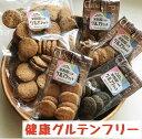 【送料無料!350円引きクーポン有】ダイエットクッキー ダイエット グルテンフリー 小麦粉アレルギー...
