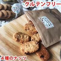 【送料無料!350円引きクーポン有】ダイエットクッキーダイエットグルテンフリー小麦粉アレルギーナッツおつまみおからクッキー小麦粉不使用置き換えグルテンフリークッキーポイント消化おいしいglutenfree【まんぷくナッツのグルフリクッキー】