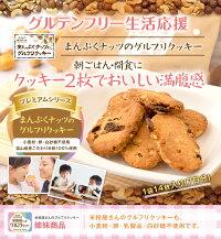 【新発売!350円引きクーポン有】ダイエットクッキーダイエットグルテンフリー小麦粉アレルギーナッツおつまみおからクッキー小麦粉不使用置き換えグルテンフリークッキーポイント消化おいしいglutenfree【まんぷくナッツのグルフリクッキー】