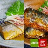 魚惣菜お試しセット サバの味噌煮 いわしの醤油煮 レトルト 簡単調理 レンチン 長期保存化 メール便