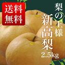 【送料無料】新高(にいたか)梨 特別栽培 ナシ 2.5kg(5〜6玉入) 福岡産梨づくり80年以上の林さんの梨期間限定 お買い得セール - 朝ごはん本舗