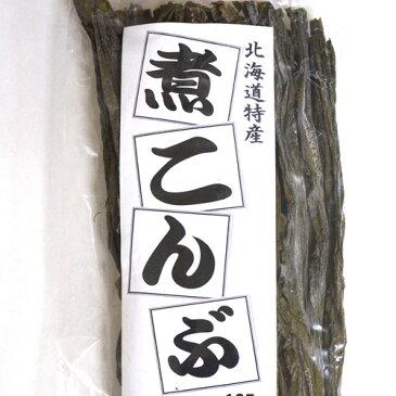 煮こんぶ 北海道産