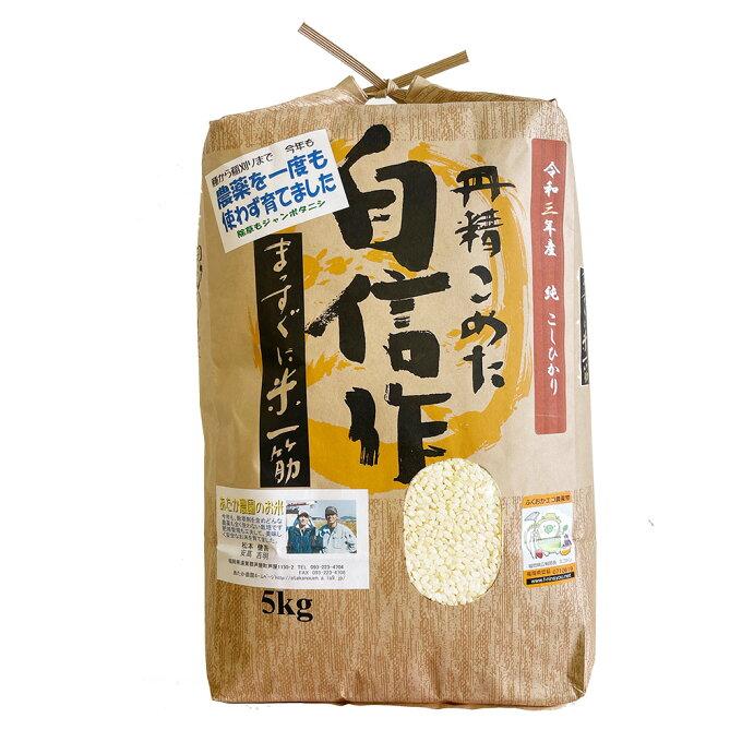 【新米 2021】無農薬米 コシヒカリ 白米 5kg コメ 米 福岡県産 令和3年産...