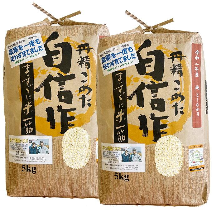 【新米 2021】無農薬米 コシヒカリ 白米 10kg コメ 米 福岡県産 令和3年...