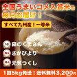 【頒布会】全国うまいコメ入賞米が毎月1回お届け森のくまさん、さがびより、元気つくしを月1回!