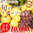 【送料無料】果物ギフト フルーツセット 10000 父の日 お中元 内祝 誕生日祝い 御礼 お供え メッセージ カード ギフト