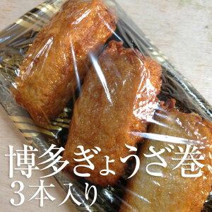博多ぎょうざ巻3本入りおでんにぴったり!九州野菜セットに同梱で送料無料