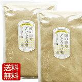 きび砂糖 1kg 500g×2袋入 無漂白 鹿児島県産 メール便