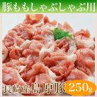 長崎産もち豚ももしゃぶしゃぶ用250g長崎産のブランド豚肉が100gあたり228円!
