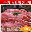 赤身焼き肉用 200g 九州産の牛肉(交雑種)