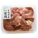 肝 レバー 200g 九州産若鶏