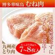 むね肉 7〜8枚入(たっぷり2kg入)博多華味鳥 ムネ肉 九州産のむねにくが100gあたり89円!