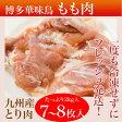 博多華味鳥 鶏肉 もも 2kg入(7〜8枚入)九州産の鶏肉が100gあたり149円!