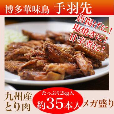 博多華味鳥 手羽先メガ盛り!約35本入り(たっぷり2kg入) おいしい手羽先だから何本で食べられる!
