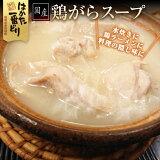 【スーパーセール限定!クーポンご利用で半額】水炊きスープ 2kg 200g×10袋 鶏ガラスープ はかた一番どり 冷凍便