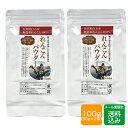 れんこんパウダー 100g (50g×2袋) 無農薬 離乳食...