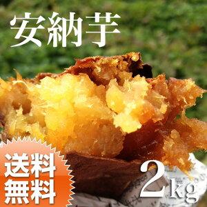 安納芋 2kg 天然のスイートポテトのような甘さの安納いも 【送料無料】