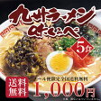 ラーメン5食入 九州ご当地食べくらべ 1000円ポッキリ 【送料無料】