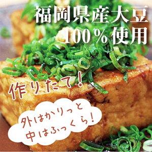 福岡県産大豆100%使用!外はカリッと、中はしっとり♪防腐剤、添加物など一切使っていません。...