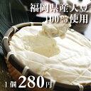 【福岡県産100%】寄せ豆腐【マラソンsep12_九州沖縄海外】