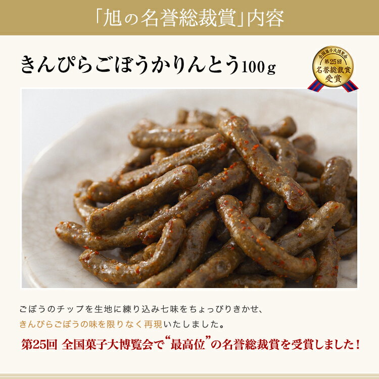 旭製菓『旭の名誉総裁賞セット』