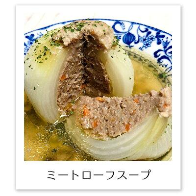 玉ねぎでミートローフスープ