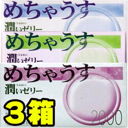 【メール便送料無料】めちゃうす1000【2箱セット】コンドームうすうす薄々極薄薄いうすい避妊具スキンこんどーむ