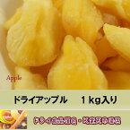 【5,000円以上送料無料】ドライアップル 1Kg入り 中国産皮なしでやわらかな食感と酸味が特徴です。※ドライフルーツ、りんご、アップル