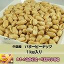 【5,000円以上送料無料】バターピーナッツ 1kg入り 中国産