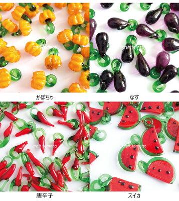 ガラスチャーム 野菜