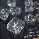 【10個】★今だけ!!単価70円(税別)★変わったカタチのガラスドーム 全10種類【ハンドメイ…