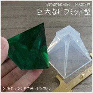 メーカー ピラミッド シリコン レジンクラフト シリコンモールド ハンクラ