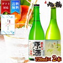 千葉県の地酒・日本酒