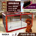(ブラウン)ペットサークル【幅118cm】木製犬ゲージ北欧