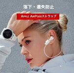 AirpodsStrapネックストラップイヤーフックApple首かけシリコン製落下防止滑り止めスポーツ通勤通学音楽イヤホンアクセサリー
