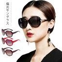 サングラス レディース uvカット おしゃれ sunglass 眼鏡 メガネ 紫外線対策 UV対策 ケース付