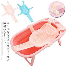 バスネット お風呂用品 メッシュ 子供用 赤ちゃん用 0〜3歳 バス用品 入浴サポート 滑り止め 新生児用 幼児の入浴 ギフト
