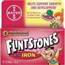 【ポイント5倍】 サプリメント ビタミンフリントストーンズ 子供用 総合ビタミン サプリメン 鉄分 チュアブル タブレット ミックフルーツ味 70粒 Flintstones