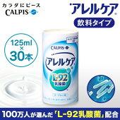 アレルケア乳酸菌≪公式≫飲料タイプ125ml×30本L-92乳酸菌L92l92カルピス健康通販ドリンクサプリメント