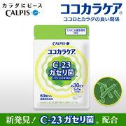 ココカラケア カルピス ストレス サプリメント タブレット