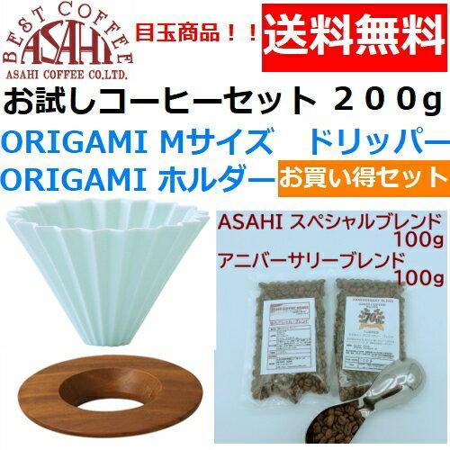 【送料無料】ORIGAMI オリガミ ドリッパー Mサイズ ホワイト 2〜4人用 ホルダー・箱付&お試しコーヒーセット 100g×2種類 200g お買い得セット|ブレンドコーヒー コーヒー豆 ドリップ       陶器 磁器 日本製 美濃焼 ケーアイおりがみ 02 白
