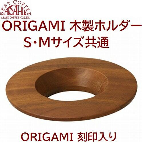 ORIGAMIロゴ入りドリッパーホルダー ダークブラウン| 珈琲 陶器 磁器 日本製 美濃焼 ケーアイおりがみ 02 01