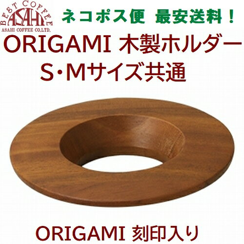 【ネコポス便】ORIGAMIロゴ入りドリッパーホルダー ダークブラウン  木製ホルダー ケーアイおりがみ  オリガミ ドリッパー