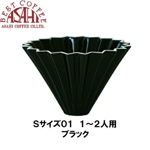 箱付 ORIGAMI オリガミ ドリッパー Sサイズ ブラック 1〜2人用| 珈琲 陶器 磁器 日本製 美濃焼 ケーアイおりがみ 01 黒 マット
