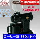 【あすつく】送料無料! コーヒー豆 180g 付☆  FUJI・みるっこ (ブラック)DX R-220
