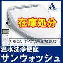 アサヒ衛陶 温水洗浄便座 温水便座 サンウォッシュ リモコンタイプ 自動脱臭機能なし DLTS73