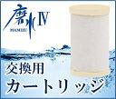 水生活製作所 浄水器 磨水III・IV 交換用カートリッジ 水道水を汚染されていない天然水に戻す浄水器 J205P-K