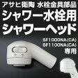 アサヒ衛陶 シャワーヘッド PSF10SH シャワー水栓部品 SF1000NA(CA)/SF1100NA(CA)専用