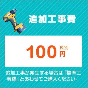 [追加工事費]洗面台 洗面化粧台 トイレ 取付工事に伴う追加工事 100円 (税別)